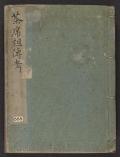 Cover of Chaseki bokuhol, soden kol, tsuketari bokuseki kantei