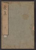 Cover of Chashū v. 1