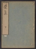 Cover of Chashul, v. 3