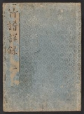 Cover of Chikufu shol,roku v. 1