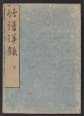 Cover of Chikufu shol,roku