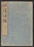 "Cover of ""Chikufu shōroku"""