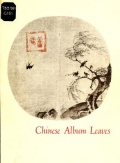 """Cover of """"Chinese album leaves in the Freer Gallery of Art."""""""