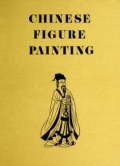 """Cover of """"Chinese figure painting,"""""""