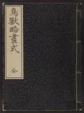 "Cover of ""Chōjū ryakugashiki"""