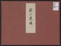 "Cover of ""Chūka senzen"""