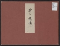 Cover of Chul,ka senzen
