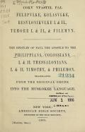 Cover of Cokv vpastel Pal Felepvlke, Kolasvlke, Resvlonikvlke I & II, Temore I & II, and Filemon