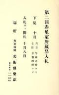 Cover of Dai 2-kai Akaboshi-ke shozohin nyusatsu