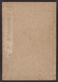 Cover of Denshin kaishu Hokusai manga v. 11