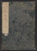 Cover of Denshin kaishu Hokusai manga v. 12