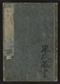 Cover of Denshin kaishu Hokusai manga v. 1