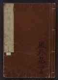 """Cover of """"Denshin kaishu Hokusai manga"""""""