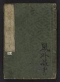 Cover of Denshin kaishu Hokusai manga v. 6