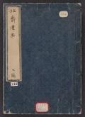 Cover of Denshin kaishu Hokusai manga v. 7