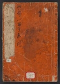 Cover of Denshin kaishu Ippitsu gafu