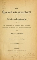 Cover of Die Sprachwissenschaft in der Briefmarkenkunde