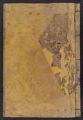 Cover of Edo daisetsuyō kaidaigura v. 2
