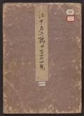 """Cover of """"Edo meisho Sumida ichiran"""""""