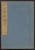 "Cover of ""Edo meisho zue"""