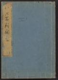 Cover of Edo meisho zue v. 1