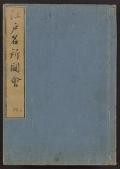 Cover of Edo meisho zue v. 6