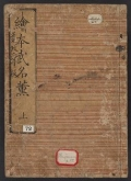Cover of Ehon bumeikun
