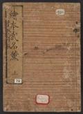 Cover of Ehon bumeikun v. 1