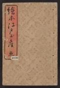 """Cover of """"Ehon Edo miyage v. 1"""""""