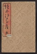 "Cover of ""Ehon Edo miyage v. 1"""