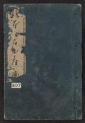Cover of Ehon Edo miyage v. 2