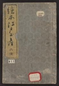 Cover of Ehon Edo miyage v. 6