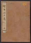 "Cover of ""Ehon Edo suzume v. 1"""