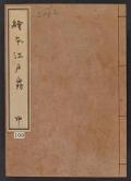 "Cover of ""Ehon Edo suzume v. 2"""