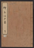 "Cover of ""Ehon Edo suzume"""