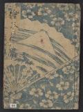 "Cover of ""Ehon haru no nishiki"""