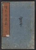 Cover of Ehon Komagatake v. 2