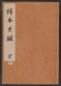 "Cover of ""Ehon Kōrin"""