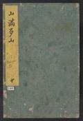Cover of Ehon kyol,ka yama mata yama