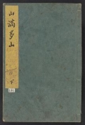 "Cover of ""Ehon kyōka yama mata yama v. 3"""
