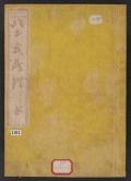 Cover of Ehon musashi abumi