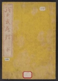 Cover of Ehon musashi abumi