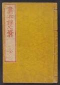 """Cover of """"Ehon nishiki no fukuro"""""""