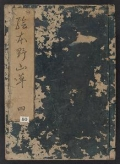 Cover of Ehon noyamagusa v. 4