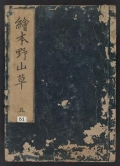 "Cover of ""Ehon noyamagusa"""