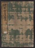 Cover of Ehon Nozue no taka