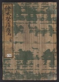 Cover of Ehon Nozue no taka