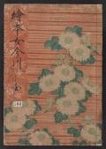Cover of Ehon onna Imagawa
