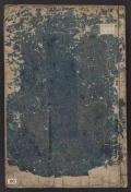 Cover of Ehon seirol, bijin awase