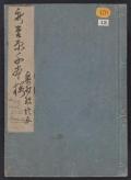 Cover of Ehon Shin Yoshiwara senbon-zakura c. 3